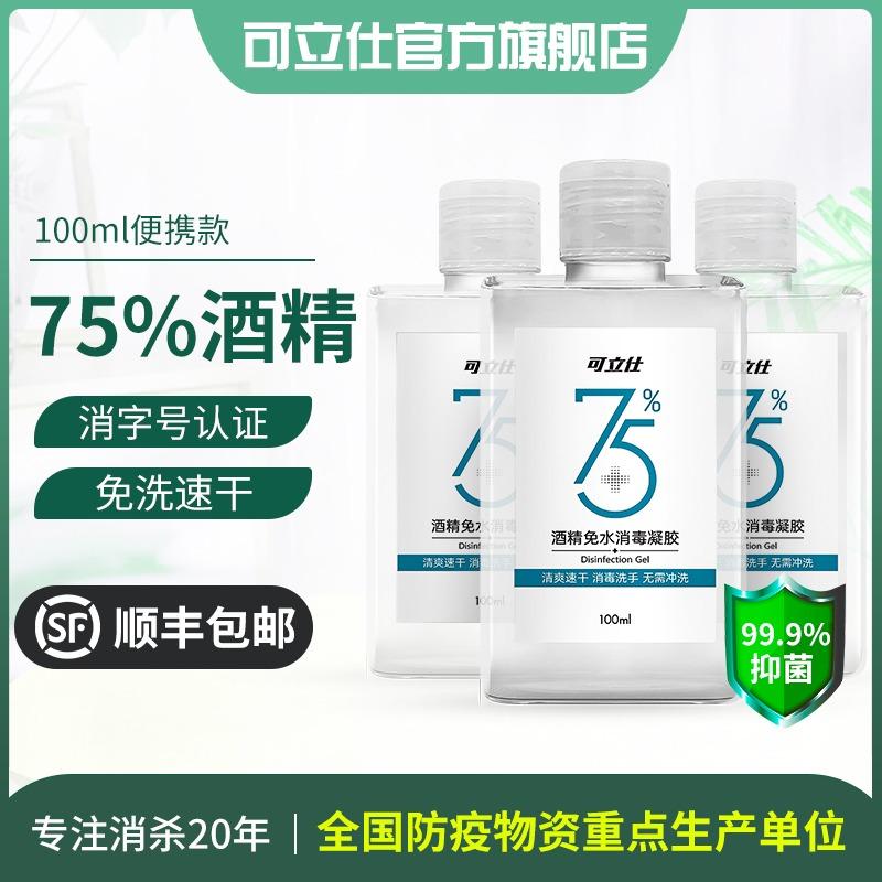 消字号认证 Cleace 可立仕 75%酒精凝胶 100mlx3瓶