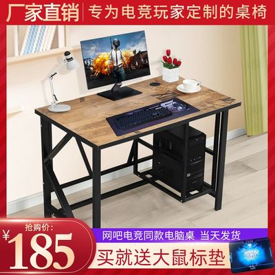 Hubei Wuhan Internet Cafe Tables and Chairs Internet Cafe Computer Desktop Table Household Simple Single Computer Table E-sports Integrated Group