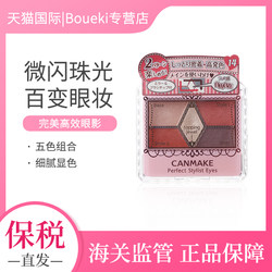 CANMAKE / Ida imported from Japan perfect pearl colored eye shadow earth colors authentic 14 05