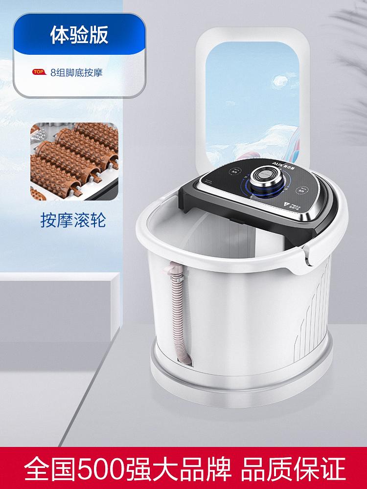 AUX 奥克斯 X01-DQZ450 智能电动加热按摩足浴盆 天猫优惠券折后¥28起包邮(¥128-100)