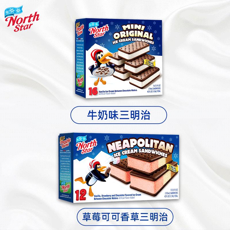 美国进口 North Star 冰北星 牛奶味 三明治冰淇淋 32支 双重优惠折后¥88包邮 草莓可可香草味24支可选
