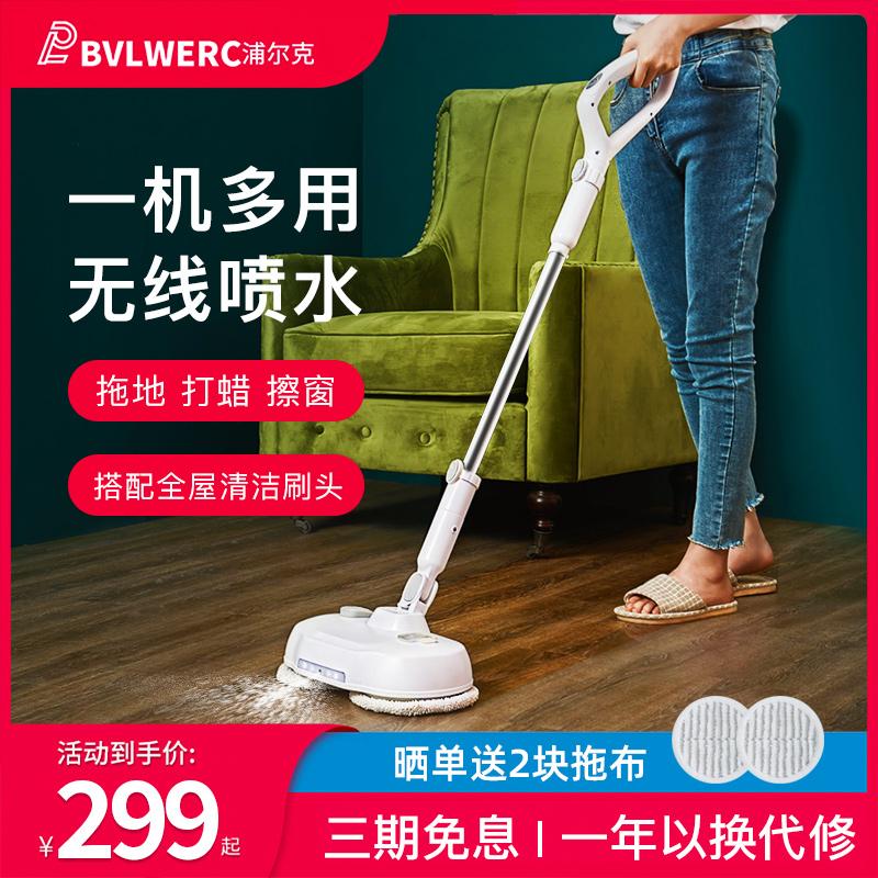 BV浦尔克无线电动拖把扫地拖地自动清洗一体机擦地神器新款非蒸汽
