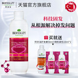 Turkey bioherapy hexapeptide-free silicone oil amino acid repair shampoo for women to prevent hair loss