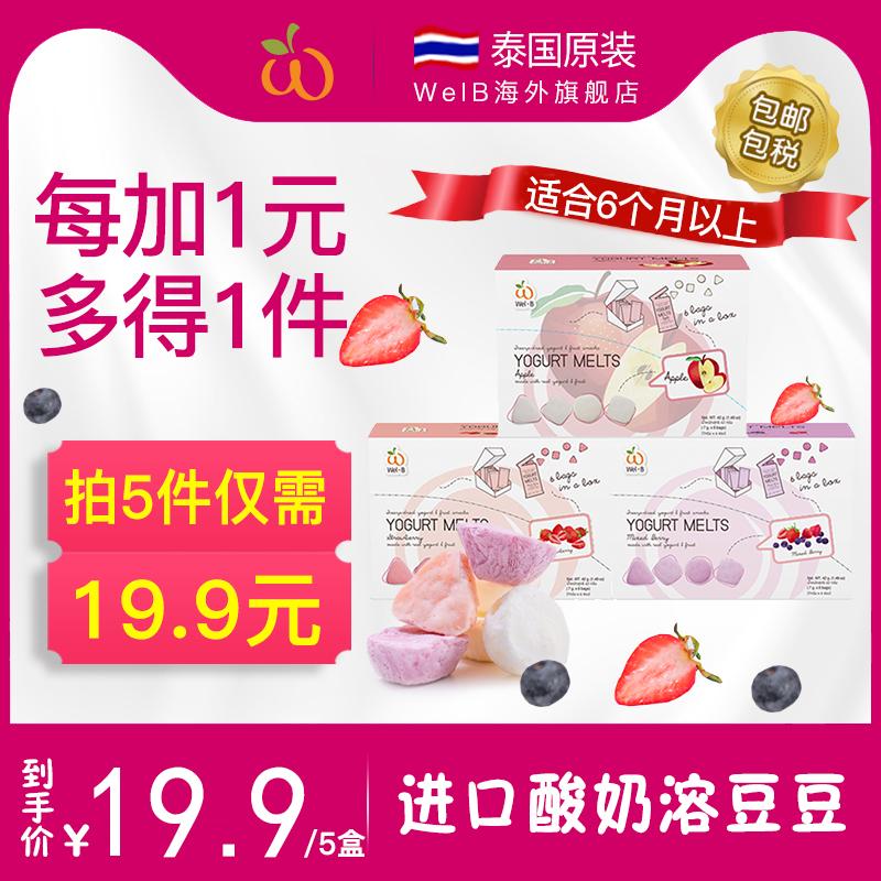 泰国WelB酸奶溶豆豆婴儿宝宝零食辅食益生菌0添加7g*6包拍5盒临期