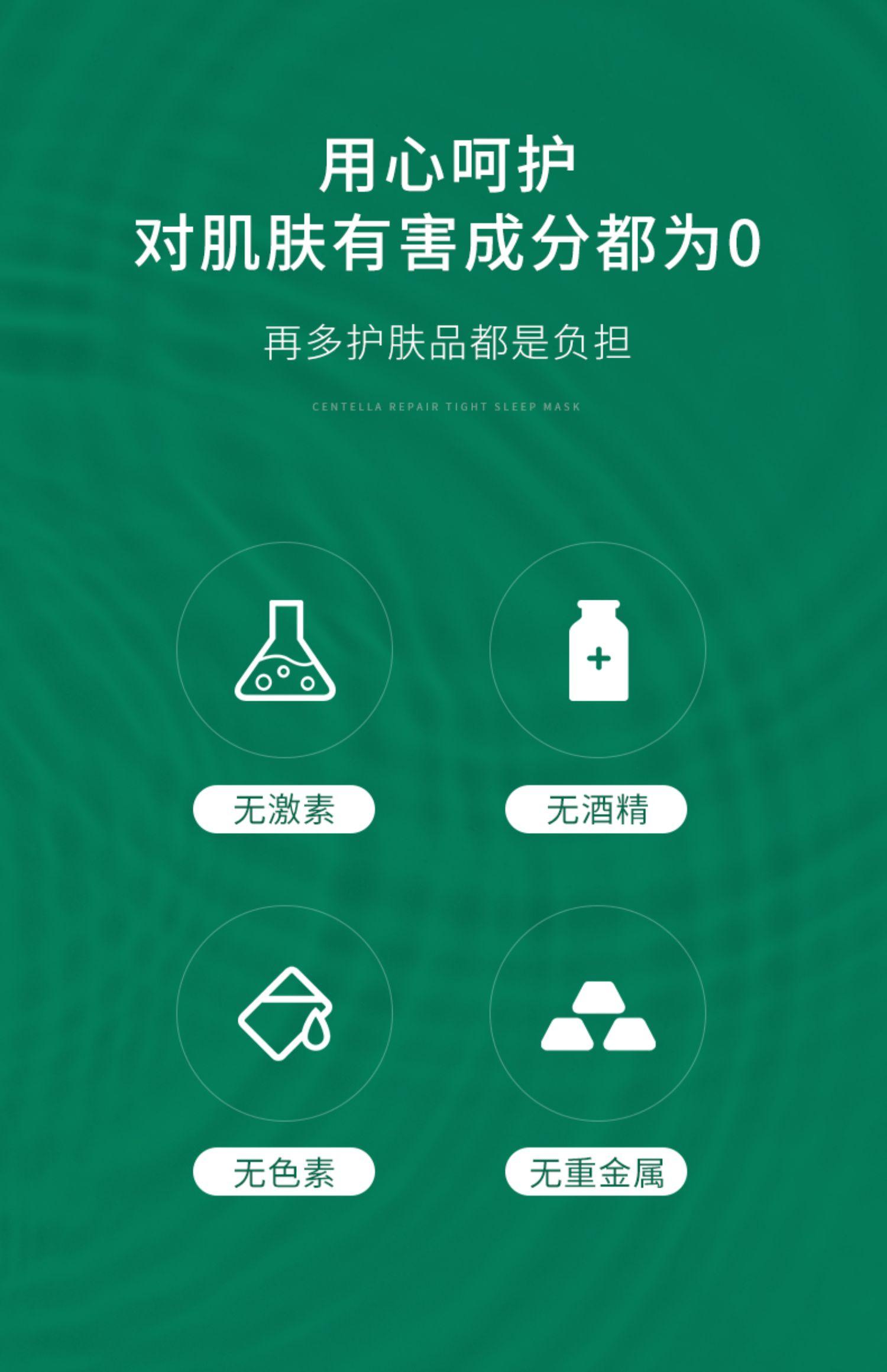 【WSMM】积雪草睡眠面膜20片6