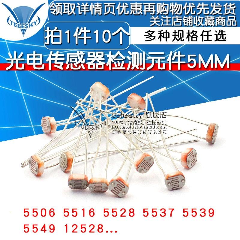 5506551655285537光敏电阻光电开关元件传感器v元件光电5MM