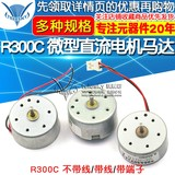 R300C Micro DC motor motor with wire motor DC high speed motor with wire without wire