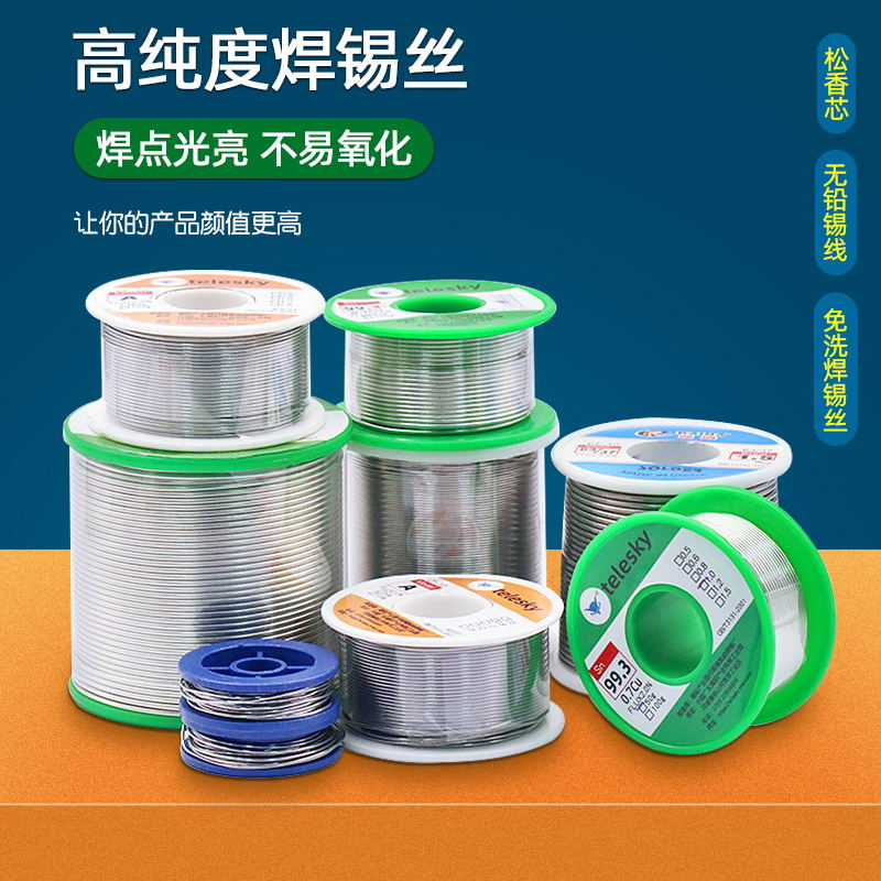 Solder wire Solder wire High purity environmental protection low temperature household lead-free lead-containing rosin core welding wire 0 8mm 1