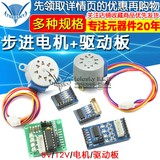 Stepper motor 28BYJ4+ULN2003 driver board 4-phase 5-wire 5V12V stepper motor deceleration motor module