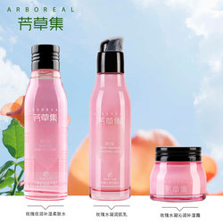 Fragrant grass set rose cosmetics set female moisturizing and brightening skin tone cosmetic facial care set