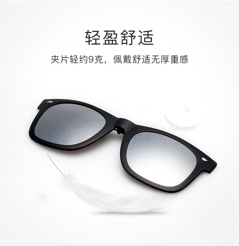 宝岛眼镜旗下 目戏 墨镜夹片 近视眼镜开车专用 图5