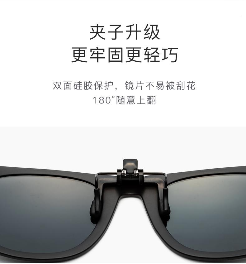 宝岛眼镜旗下 目戏 墨镜夹片 近视眼镜开车专用 图6