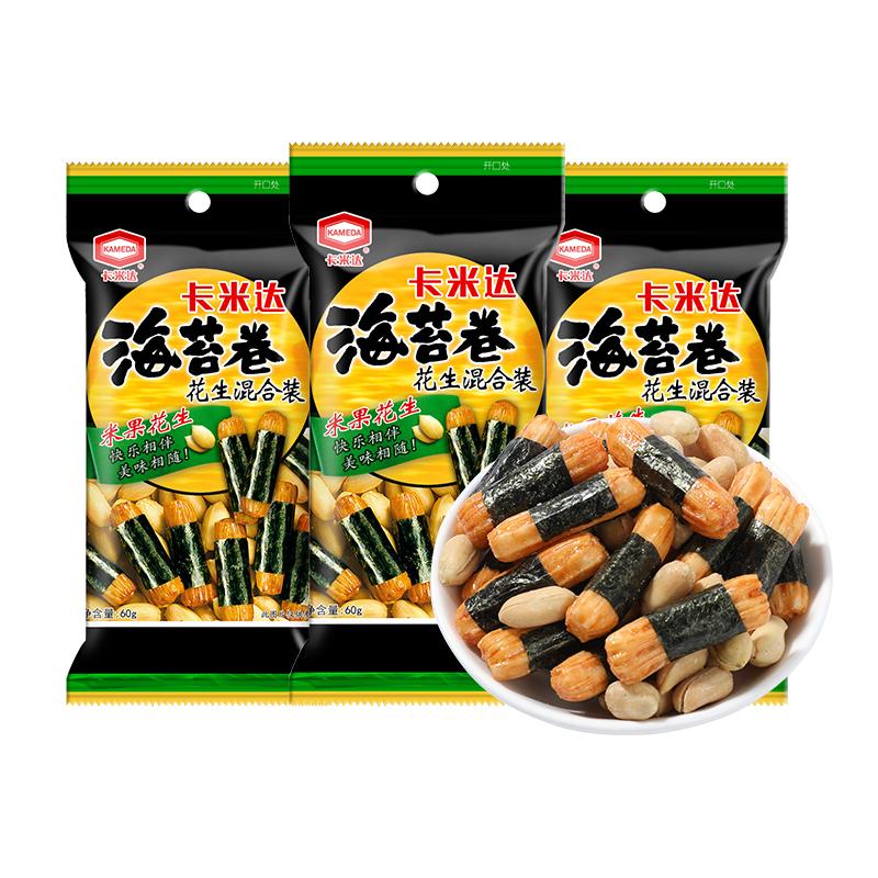 卡米达海苔卷花生聚会ktv酒吧小吃日本膨化休闲零食礼包送女友