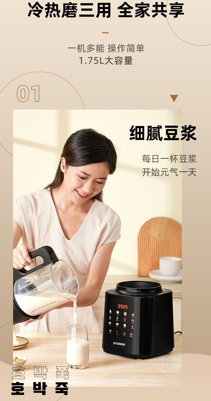 现代 带熬煮 多功能破壁料理机  1.75L 升级微压防溢盖 图10