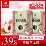 Tianfang Tea Industry Honey Peach Apple Oolong Tea Combination Blended with Herbal Tea Health Flower Fruit Tea 30g Boxed