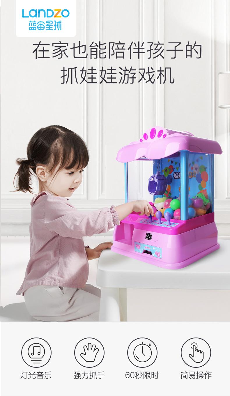 蓝宙 儿童迷你抓娃娃游戏机 天猫优惠券折后¥89包邮(¥139-50)2色可选 送10公仔+20扭蛋+20游戏币+数据线