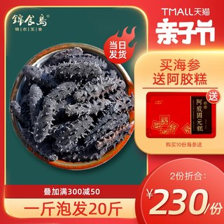 Jinshidao free-cooked instant sea cucumber 25g Dalian bottom-seeded wild fresh sea cucumber dry goods instant sea cucumber sea cucumber
