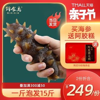 Jinshidao Dalian Wild Sea Cucumber Dry Goods 50g Fresh Sea Cucumber Special Offer Fresh Sea Cucumber Gift Box