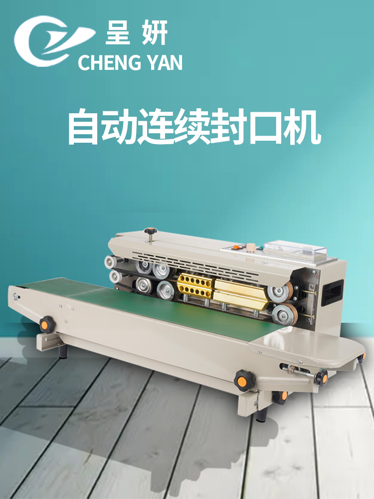 Chengyan 900 automatic continuous sealing machine Commercial automatic snack plastic bag baler packaging machine Food aluminum foil heat sealing machine Household moon cake tea plastic film sealing machine Industrial