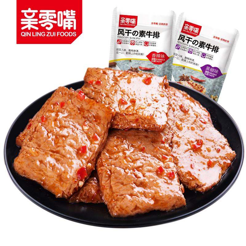 【亲零嘴】休闲零食手撕素肉牛排20包