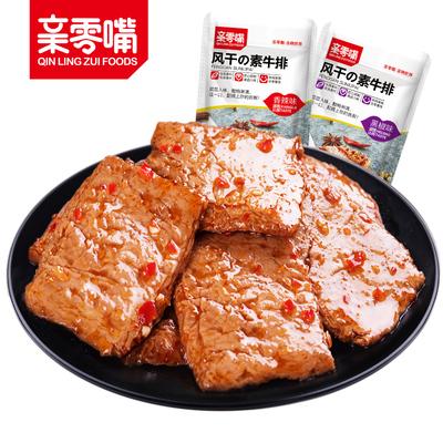 亲零嘴豆干辣条手撕素肉零食素牛排香辣味网红麻辣休闲小吃排行榜