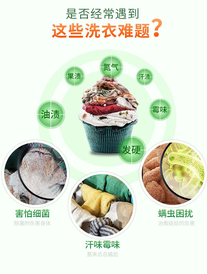 【超值9斤装】活性浓缩洗衣液