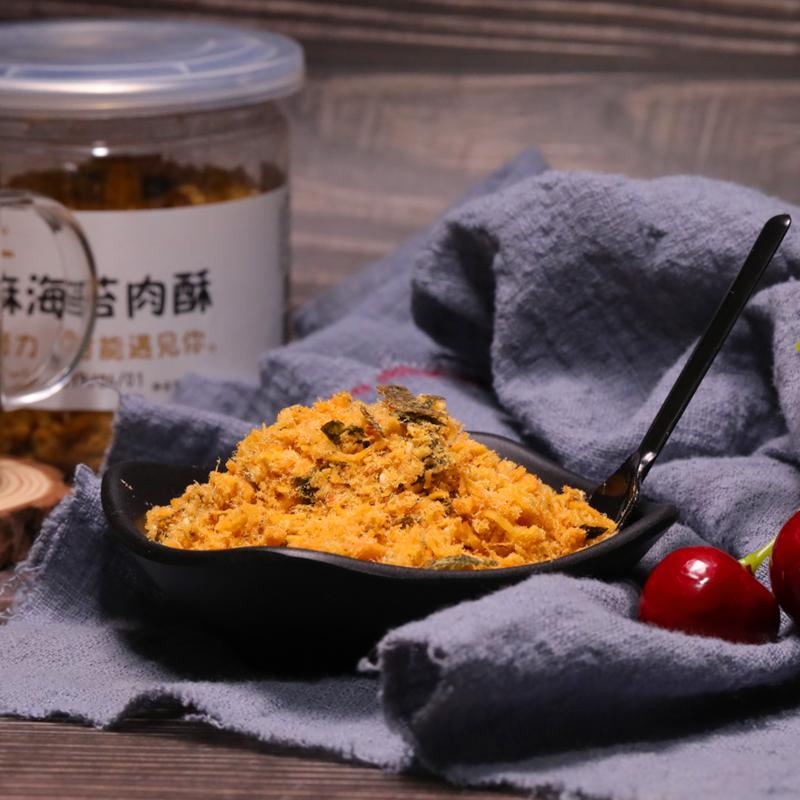 崧味芝麻海苔肉松碎罐装零食儿童宝宝肉松寿司专用小贝烘焙2罐