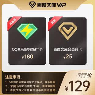 QQ Music Deluxe Green Diamond гишүүнчлэл 12 сарын жилийн карт + Байду номын сангийн гишүүнчлэл 1 сарын карт【015】