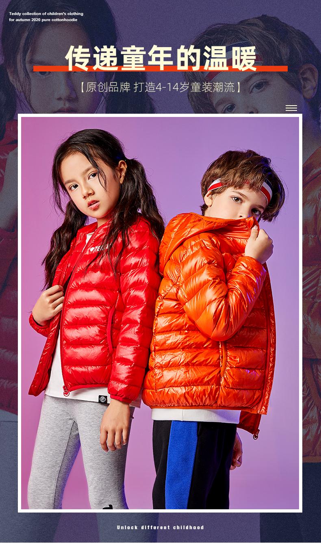90%白鸭绒:泰迪珍藏 儿童保暖洋气 轻薄羽绒服 110~160码 89元包邮 买手党-买手聚集的地方