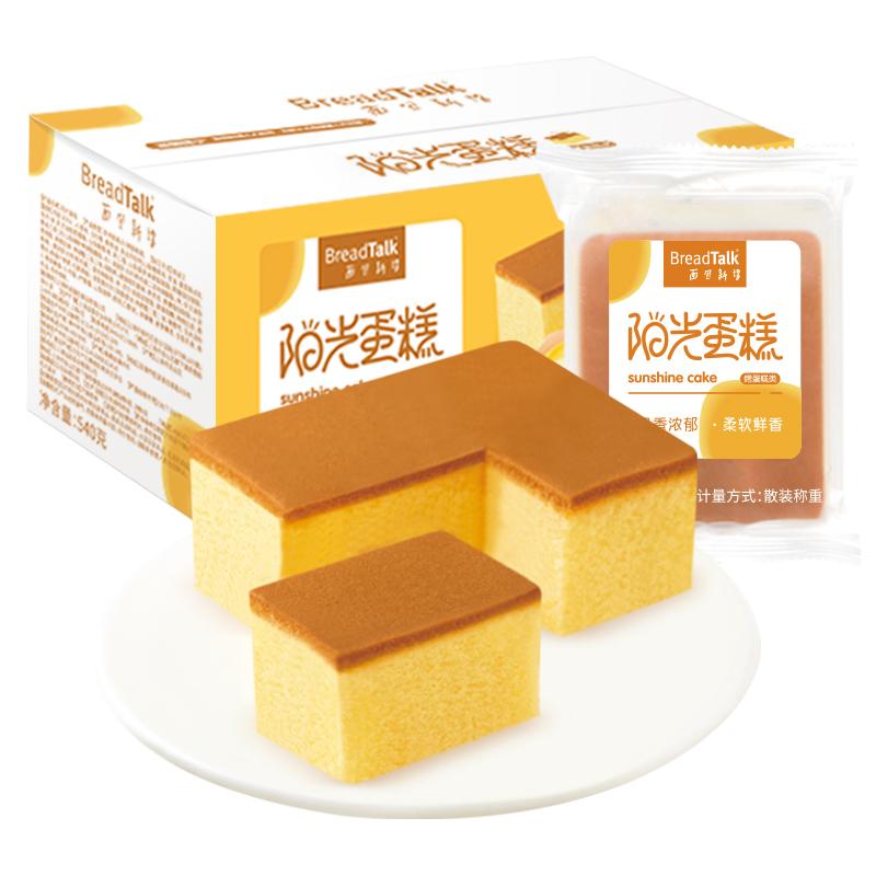 【面包新语】阳光蛋糕懒人速食营养零食