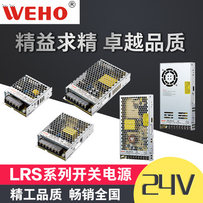 LRS Weihao 12V switching power transformer 220 to 24V DC motor industrial control security monitoring access control