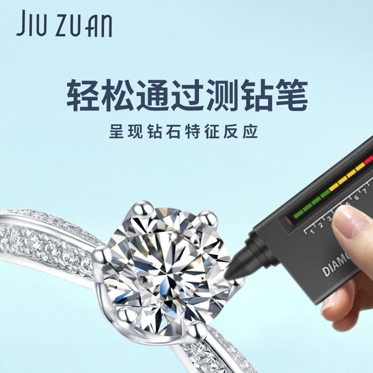 JIUZUAN莫桑石戒指女一克拉钻戒女18K金定制纯银求婚结婚生日礼物