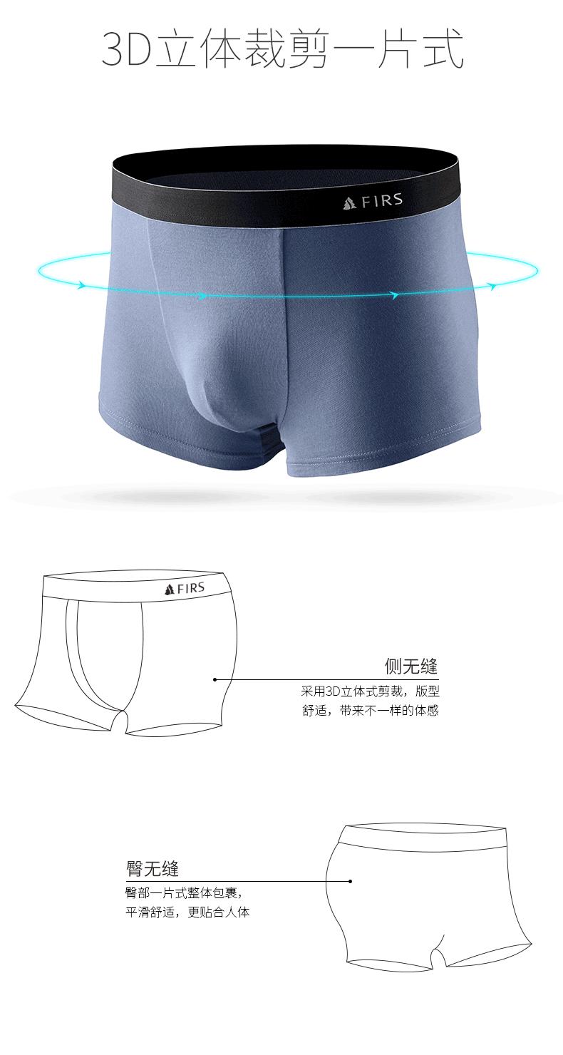 Firs/杉杉 男士莫代尔混纺 石墨烯抗菌平角内裤 3条 单向导湿科技 图4
