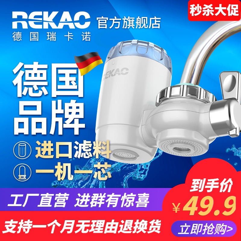 加大陶瓷滤芯,40微米级,0废水:1机5芯 Rekac德国瑞卡诺 水龙头净水器