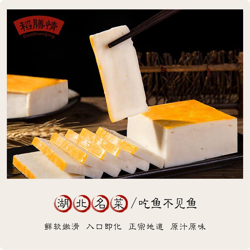 稻膳情 湖北特产 手工鱼糕 350g*2件 天猫优惠券折后¥24.8包邮