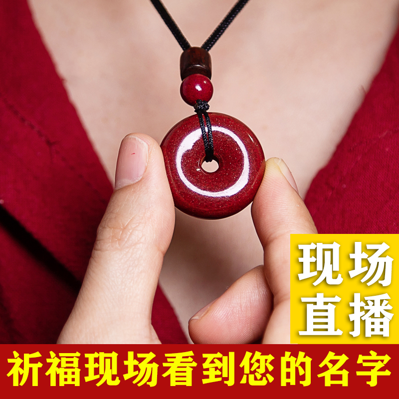 Cinnabar Natural Peace Buckle Women's Necklace Evil Man Pendant Year of Life Children's Rough Amulet Small pendant accessories