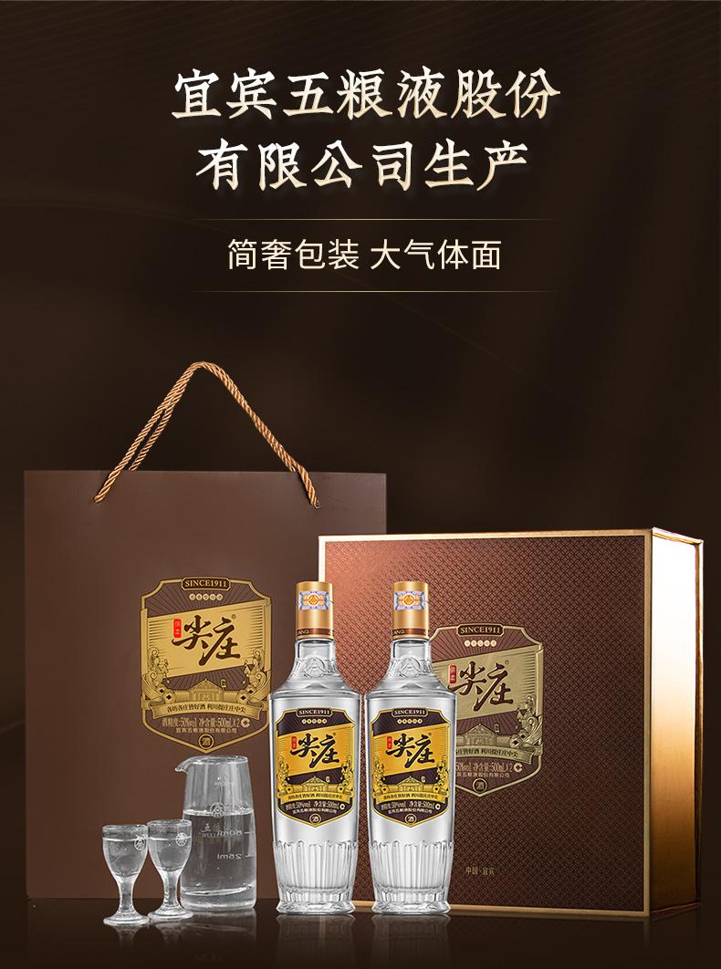 五粮浓香 尖庄 50度浓香型白酒 500ml*2瓶 礼盒装 图1