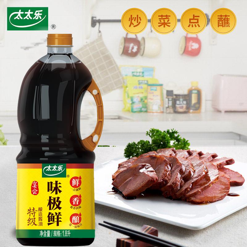 太太乐 味极鲜酱油 1.8L 送精制盐500g