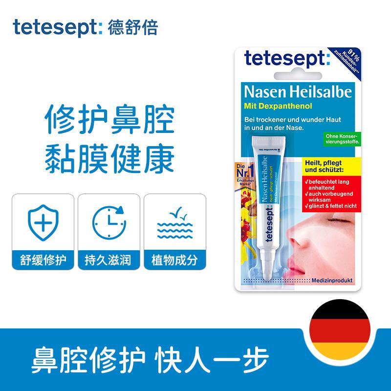 德国百年制药 tetesept 德舒倍 滋润修护鼻黏膜软膏 5g 天猫优惠券折后¥49包邮包税(¥59-10)