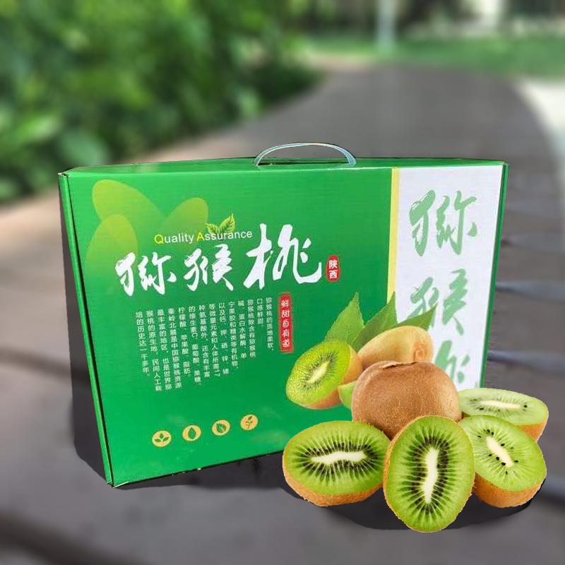 绿心奇异果礼盒装24颗装