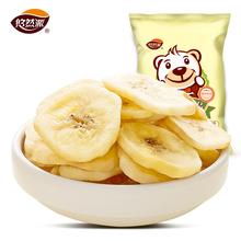【悠然派】非油炸香蕉片128g*4袋