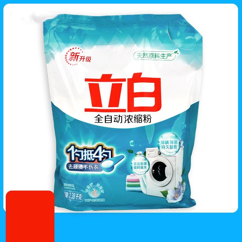 浓缩粉桶装洗衣粉全自动机洗家用洗衣粉