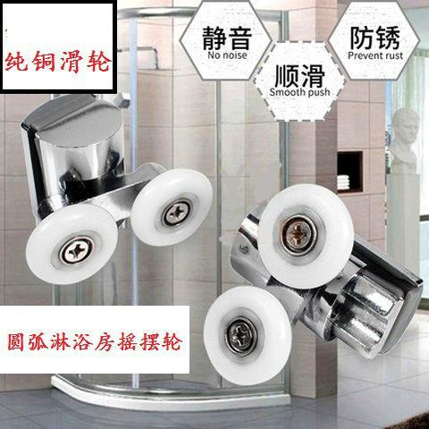 圆弧淋浴房滑轮  老式浴室移门吊滑轮摇摆转动双轮上下轮滚轮