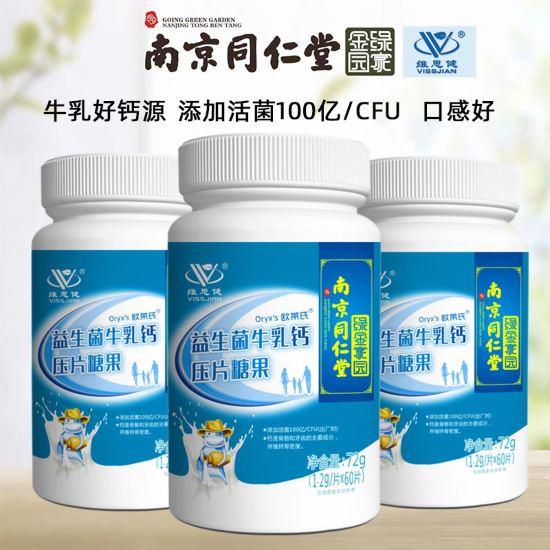 【南京同仁堂】益生菌牛乳钙片60片
