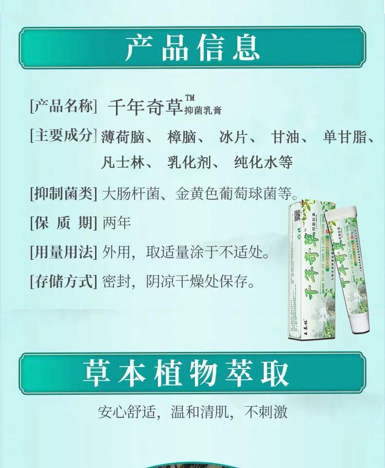 王泰林抑菌乳膏正品皮肤止痒软膏