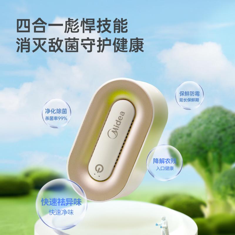 臭氧除臭杀菌:美的 OXD-JW11 冰箱空气净化器