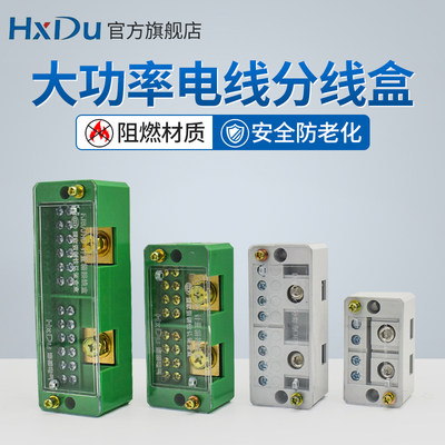 Junction box, wire splitter, two in, eight out, 12 terminal blocks, splitter terminal, and 220V household surface mount