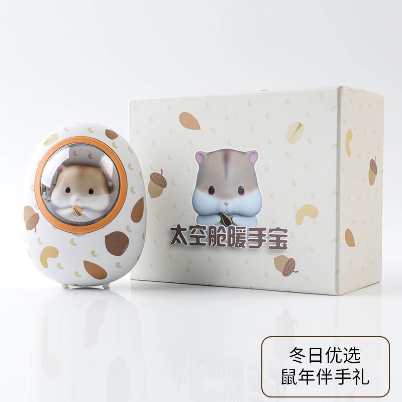 聚电猫可爱暖手宝移动电源二合一