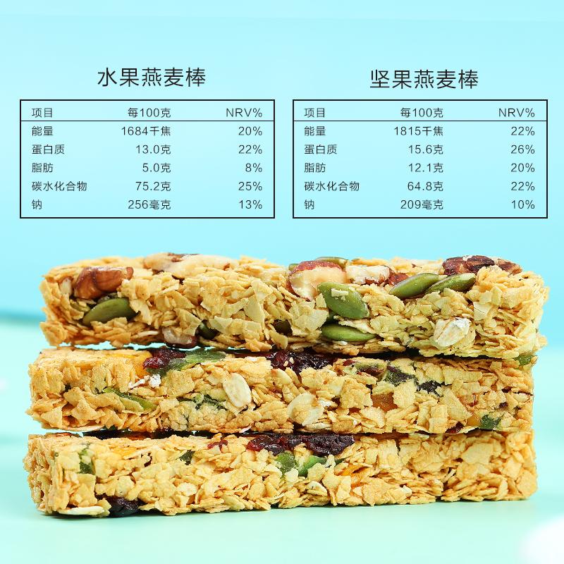 蛋白棒无糖精燕麦压缩代餐饼干饱腹孕妇低0零食卡脂肪热量能量棒