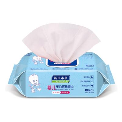 汤臣本草婴儿手口医用湿巾80片不刺激消毒抑菌除菌护理宝宝便携